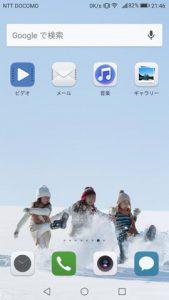 雪の中で遊ぶ子供たちの待受け画面