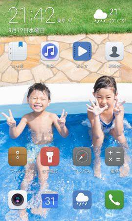 プールで遊ぶ兄弟のロック画面