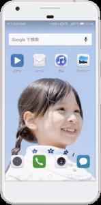 待受け画面に表示された子供の写真
